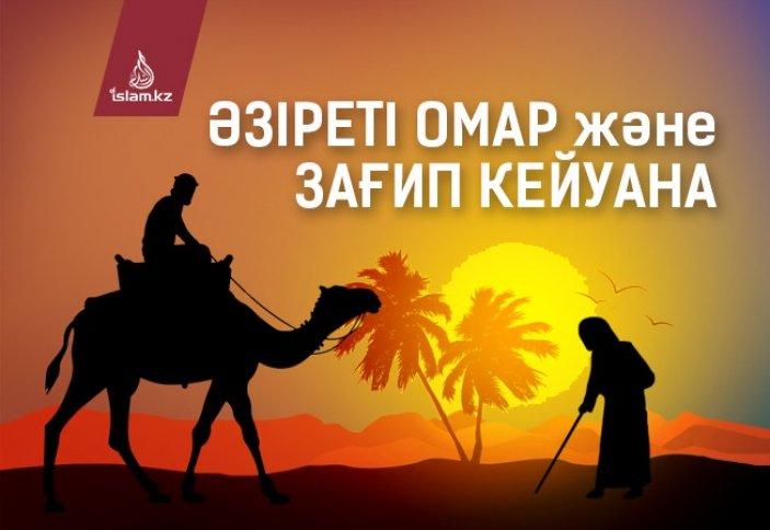 Әзіреті Омар және зағип кейуана (ғибрат)
