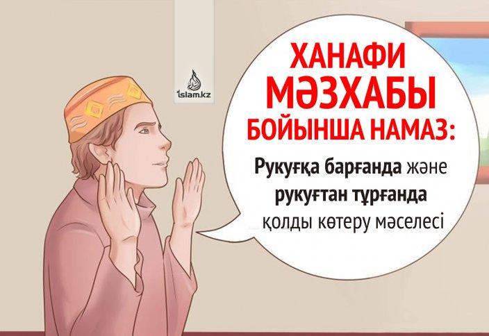 Ханафи мәзхабы бойынша намаз: Рукуғқа барғанда және рукуғтан тұрғанда қолды көтеру мәселесі
