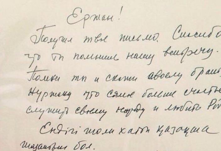 Нурсултан Назарбаев лично ответил на письмо десятилетнего мальчика
