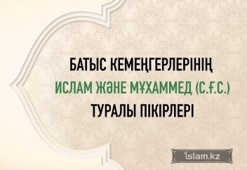 Батыс кемеңгерлерінің Ислам және Мұхаммед (с.ғ.с.) туралы пікірлері