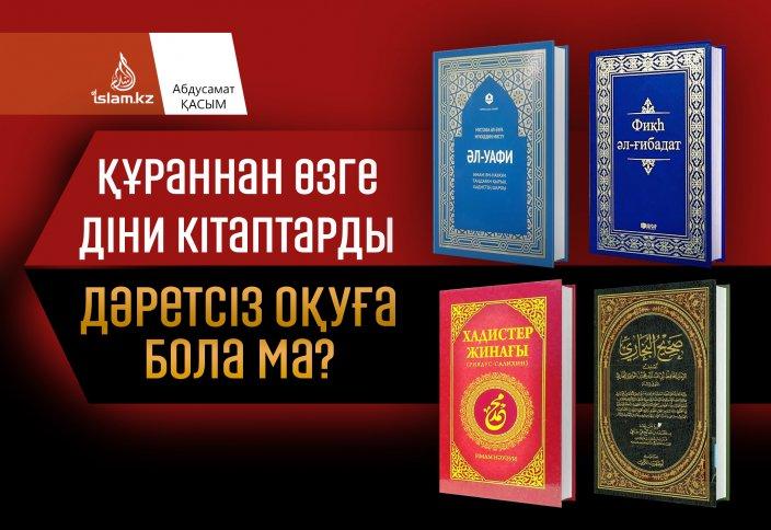 Құраннан басқа діни кітаптарды дәретсіз оқуға бола ма?