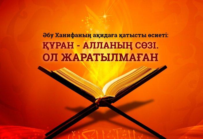 Әбу Ханифаның ақидаға қатысты өсиеті: Құран – Алланың сөзі. Ол жаратылмаған (4-ЕРЕЖЕ)