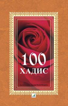 100 хадис