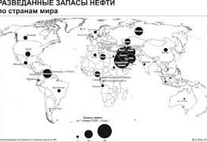 Сколько нефти у разных стран мира. Карта запасов