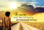 Как распознать истинный путь?
