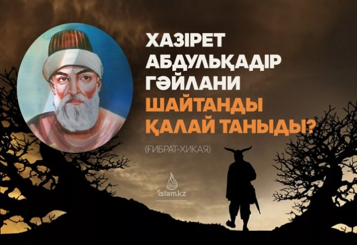 Хазірет Абдульқадір Гәйләни шайтанды қалай таныды? (ғибрат-хикая)