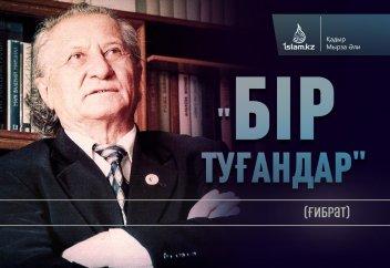"""""""БІР ТУҒАНДАР"""" (ғибрат)"""