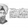 Аль-Кинди и загадки криптоанализа