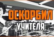 Разное: За оскорбление учителя в Казахстане предлагают ввести особое наказание