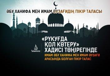 «Рүкуғда қол көтеру» хадисі төңірегінде Әбу Ханифа мен Имам Әузағи арасында болған пікір талас