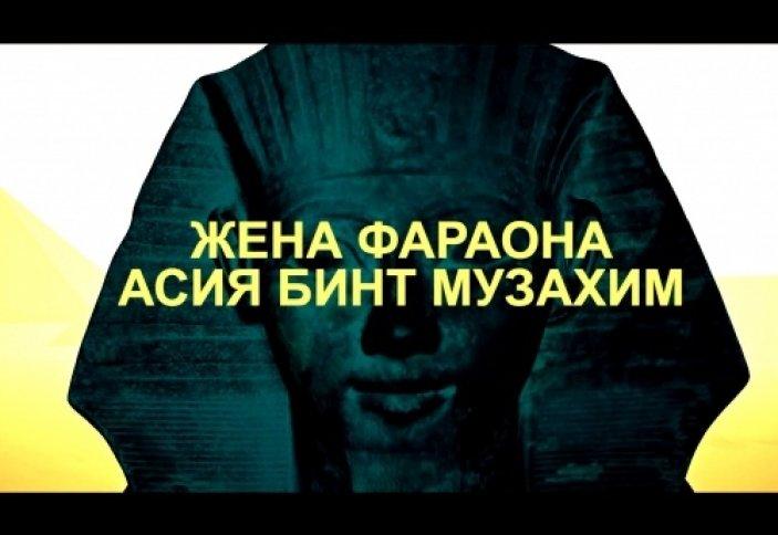 Жена фараона - Асия бинт Музахим   trailer 2019 [uhd]