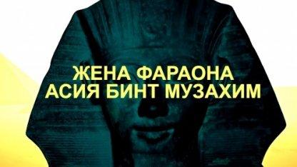 Жена фараона - Асия бинт Музахим | trailer 2019 [uhd]