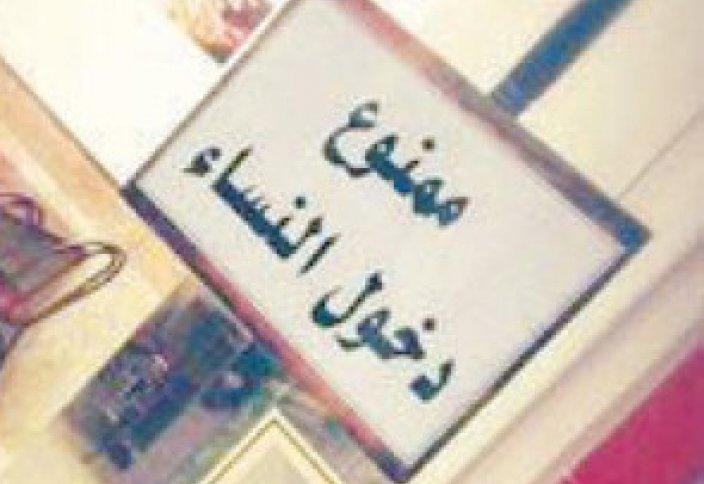 Запрет для женщин Саудии – «STOP ресторан»