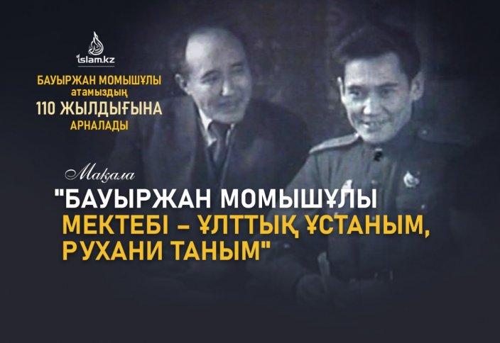 """""""Бауыржан Момышұлы мектебі  – ұлттық ұстаным, рухани таным!"""""""