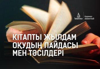 Кітапты жылдам оқудың пайдасы мен тәсілдері