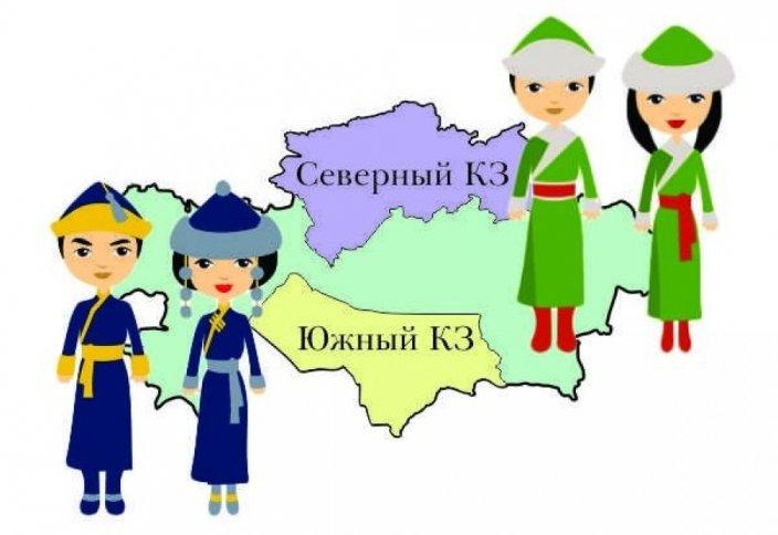 Чем отличаются северные казахи от южных?