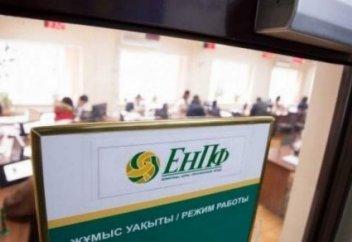 Почему пенсию нельзя снять досрочно, объяснила глава ЕНПФ
