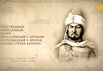 «Тайны. Судьбы. Имена». Султан Бейбарс - Хабар