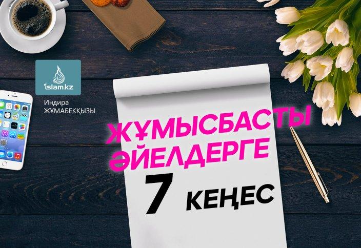 Жұмысбасты әйелдерге 7 кеңес