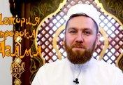 Пророк Адам (мир ему). Пророческие истории для детей