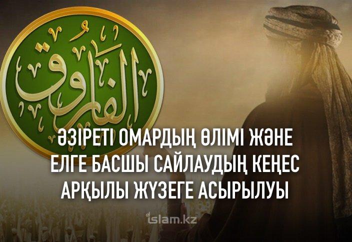 Әзіреті Омардың өлімі және елге басшы сайлаудың кеңес арқылы жүзеге асырылуы