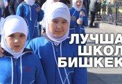 Мусульманская школа– лучшая в Бишкеке!
