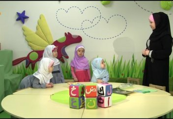 """Азбука Ислама. Урок 15. Буква """"Дад"""""""