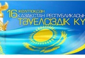 Сколько дней отдохнут казахстанцы на День Независимости