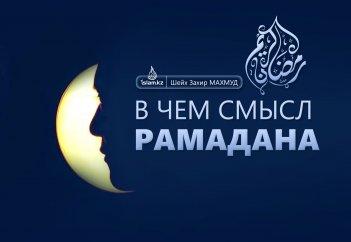 В чем смысл Рамадана - Шейх Захир Махмуд