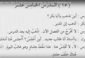 Арабский язык. 2 том. Урок 15.