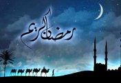 Қош келдің, Рамазан!