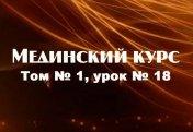 """Мединский курс.Том 1. Урок 18. Вопросительная частица """"كم"""""""