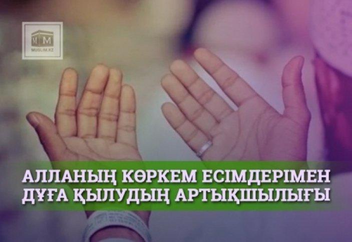 АЛЛАНЫҢ КӨРКЕМ ЕСІМДЕРІМЕН ДҰҒА ҚЫЛУДЫҢ АРТЫҚШЫЛЫҒЫ