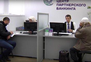 Исламский банк — как это работает? - Иктисад