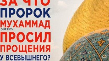 Совершал ли Пророк (мир ему) когда-нибудь грехи?
