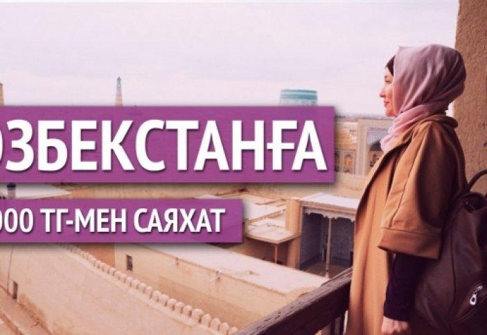 Өзбекстанға 2000 теңгемен қалай жетуге болады?  [Видео]