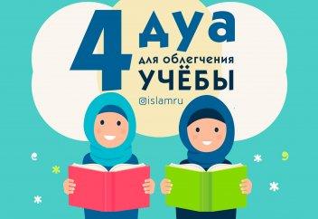 4 дуа для облегчения учёбы из Корана и Сунны