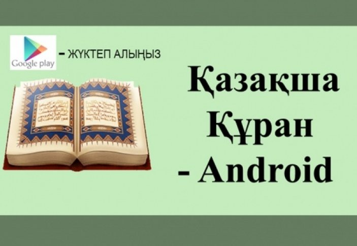 Қазақша Құран Кәрім  kuran.kz