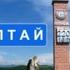 Казахстанский город Алтай. Почему в нем не рекомендуют ходить по одному? (фото)