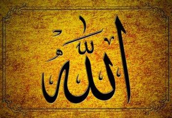 Аллах — самое великое имя Господа