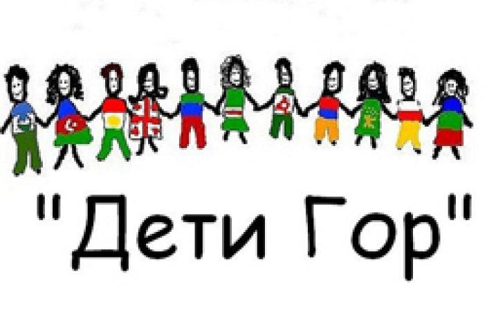 Межконфессиональное и межэтническое взаимоуважение укрепляют среди молодежи Кавказа