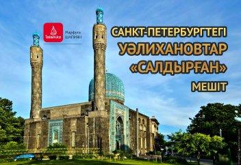 Санкт-Петербургтегі Уәлихановтар «салдырған» мешіт