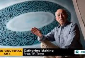 Принял Ислам Японский профессор Фуад Коучи Хонда