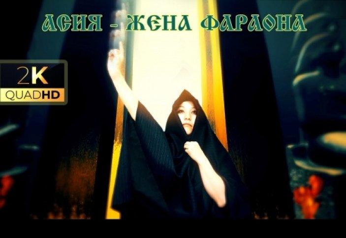 "Асия - Жена фараона ""Есть единый бог - Аллах!"" | Teaser 2020 [WQHD-2K]"