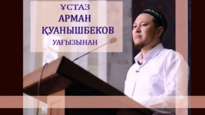 "2- ""Жүрек тазалығы""Арман Куанышбаев"