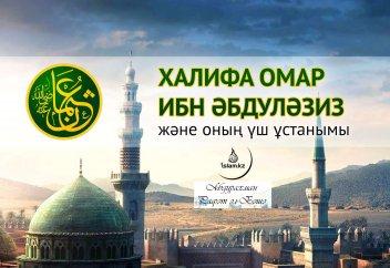 Халифа Омар ибн Әбдуләзиз және оның үш ұстанымы
