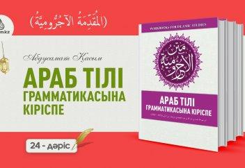 """Араб тілі грамматикасы, 24 дәріс (المقدمة الآجُرّومية): """"Зонна және оның туыстары"""" (2 бөлім) - А. Қасым"""