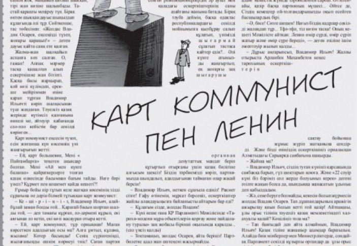 Қарт коммунист пен Ленин