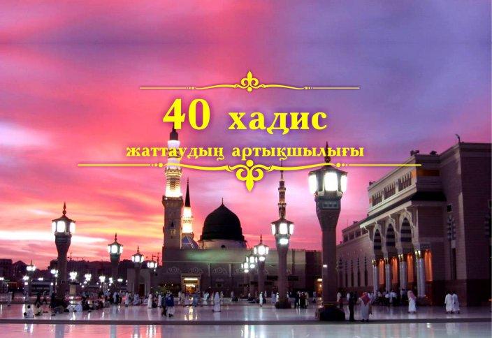 40 хадис жаттаудың артықшылығы