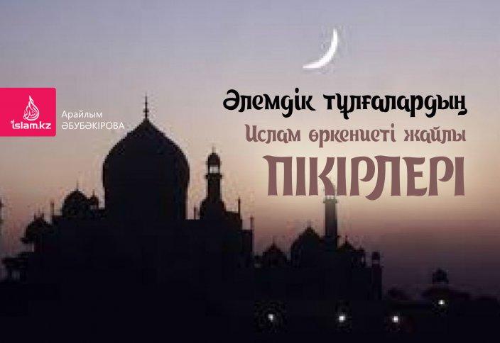 Әлемдік тұлғалардың Ислам өркениеті жайлы пікірлері